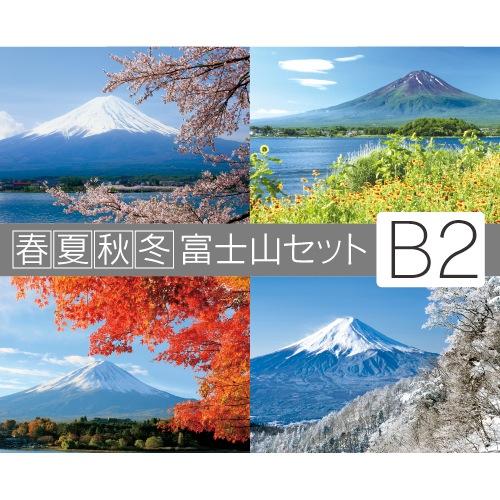 富士山4枚セット